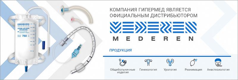 Официальный дистрибьютор Медерен