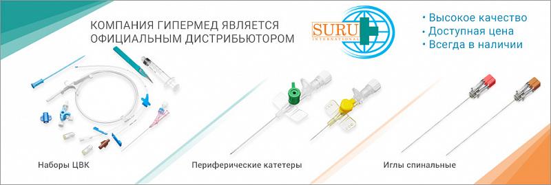 Дистрибьютор SURU
